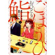 ごほうびおひとり鮨 5(ヤングジャンプコミックス) [コミック]