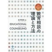 教育相談の理論と方法―コアカリキュラム対応 [単行本]