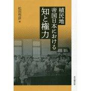 植民地帝国日本における知と権力 [単行本]