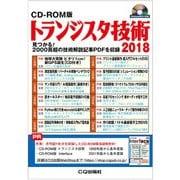 トランジスタ技術 2018 CD-ROM版 [磁性媒体など]