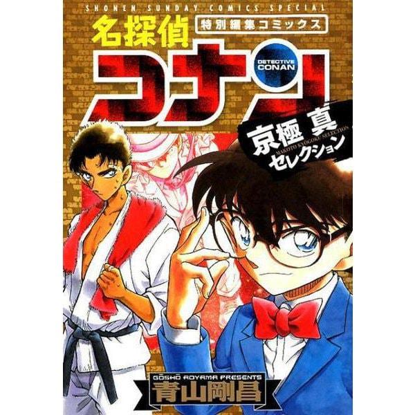 名探偵コナン 京極真セレクション(少年サンデーコミックス) [コミック]