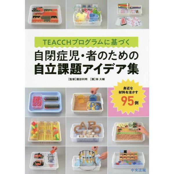 TEACCHプログラムに基づく自閉症児・者のための自立課題アイデア集―身近な材料を活かす95例 [単行本]