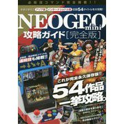 NEOGEO mini攻略ガイド 完全版 ~国内版全タイトル/インターナショナル版のみ収録の14タイトルを含む54作品を一挙攻 [単行本]