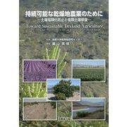 持続可能な乾燥地農業のために―土壌塩類化防止と塩類土壌修復 [単行本]