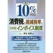 10%対応 消費税の軽減税率と日本型インボイス制度 第3版 [単行本]