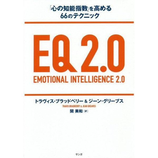 EQ2.0-「心の知能指数」を高める66のテクニック [単行本]