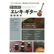 初心者のエレキ・ギター基礎教本-テクニックはもちろん、機材の使い方までわかる入門書! [単行本]