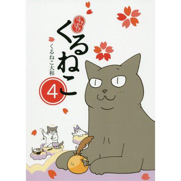 はぴはぴ くるねこ〈4〉 [単行本]