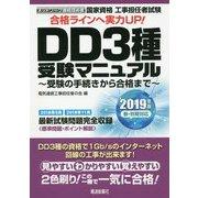 DD3種受験マニュアル 2019年版-工事担任者試験 [単行本]