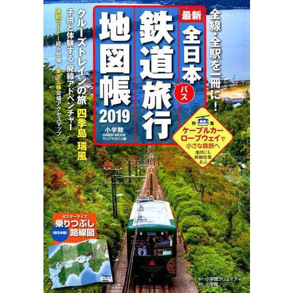 全日本鉄道旅行地図帳2019年版 [ムックその他]