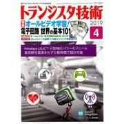 トランジスタ技術 (Transistor Gijutsu) 2019年 04月号 [雑誌]