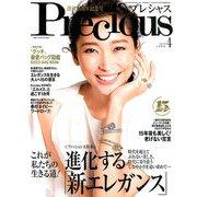 Precious (プレシャス) 2019年 04月号 [雑誌]