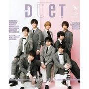 Duet (デュエット) 2019年 04月号 [雑誌]