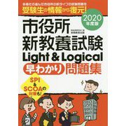 市役所新教養試験Light & Logical「早わかり」問題集〈2020年度版〉 [単行本]