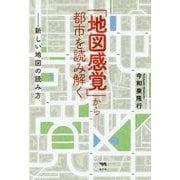 「地図感覚」から都市を読み解く―新しい地図の読み方 [単行本]
