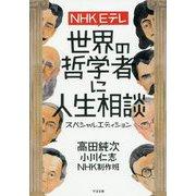NHK Eテレ 世界の哲学者に人生相談 スペシャルエディション [単行本]