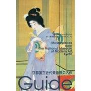 京都国立近代美術館の名作-国立美術館初の公式ガイドブック(国立美術館ガイド<2>) [単行本]
