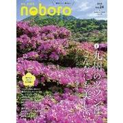 季刊のぼろ Vol.24 [単行本]