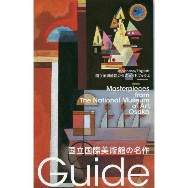 国立国際美術館の名作-国立美術館初の公式ガイドブック(国立美術館ガイド<4>) [単行本]