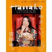Hanako CITYGUIDE やさしい、吉祥寺。 [ムックその他]