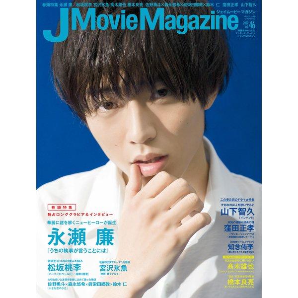J Movie Magazine Vol.46(パーフェクト・メモワール) [ムックその他]