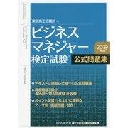 ビジネスマネジャー検定試験公式問題集〈2019年版〉 [単行本]