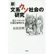 新文系ウソ社会の研究-悪とペテンの仕組を解明する [単行本]