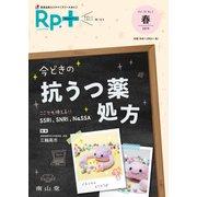 レシピプラス Vol.18 No.2 今どきの抗うつ薬処方-ここでも使える!!― SSRI,SNRI,NaSSA― [単行本]
