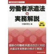 労働者派遣法の実務解説 改訂第4版 [単行本]
