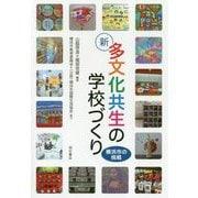 新 多文化共生の学校づくり-横浜市の挑戦 [単行本]