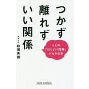 つかず離れずいい関係-人との「ほどよい距離」がわかる本(WIDE SHINSHO 248) [新書]