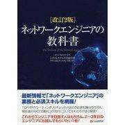 ネットワークエンジニアの教科書 改訂2版 [単行本]