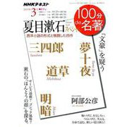 夏目漱石スペシャル 3月: NHK100分de名著 [ムックその他]