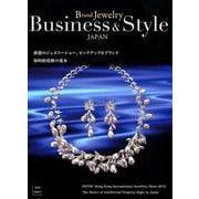Brand Jewelry Business&Style [単行本]