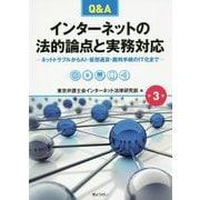 Q&Aインターネットの法的論点と実務対応 第3版-ネットトラブルからAI・仮想通貨・裁判手続のIT化まで [単行本]