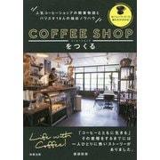 コーヒーショップをつくる-人気コーヒーショップの開業物語とバリスタ19人の抽出ノウハウ [単行本]