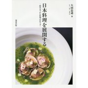 日本料理を展開する-時代をつかむ料理の作り方 [単行本]