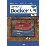 自宅ではじめるDocker入門-人気のコンテナ型「仮想化ソフト」を使ってみる!(I/O BOOKS) [単行本]