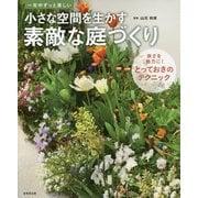 小さな空間を生かす素敵な庭づくり-一年中ずっと美しい [単行本]