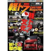 軽トラ CUSTOM MAGAZINE vol.6 (ぶんか社ムック) [ムックその他]