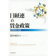 日経連の賃金政策-定期昇給の系譜 [単行本]