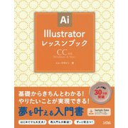 Illustratorレッスンブック-CC対応Windows&Mac きちんと学ぶイラレ入門書 [単行本]