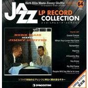 ジャズ・LPレコード・コレクション 64 [ムックその他]