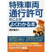 特殊車両通行許可のことがよくわかる本 [単行本]