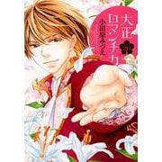 大正ロマンチカ 20(ミッシイコミックス Next comics F) [コミック]