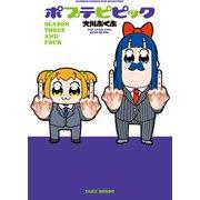 ポプテピピックSEASON THREE AND FOUR(バンブーコミックス WIN SELECTION) [コミック]