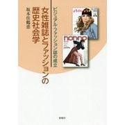女性雑誌とファッションの歴史社会学-ビジュアル・ファッション誌の成立 [単行本]