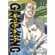 ギャングキング(32)(イブニングKC) [コミック]