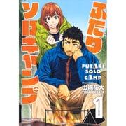 ふたりソロキャンプ(1)(イブニングKC) [コミック]