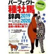 パーフェクト種牡馬辞典2019-2020 2019-2020 (競馬主義別冊) [ムックその他]